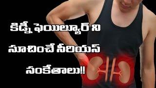 బిఅలర్ట్ కిడ్నీ ఫెయిల్యూర్ సూచించే సీరియస్ సంకేతాలు | kidney failure suchinche sanketham ?