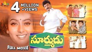 Suryudu Telugu Full Movie | Rajasekhar, Soundarya | Sri Balaji