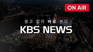 """[LIVE] KBS 뉴스7 2019년 3월 26일(화) - """"이념 편향적""""…""""자녀 채용·고액예금 의혹"""""""