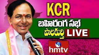 KCR LIVE | KCR Public Meeting Live from Palakurthi | TRS Bahiranga Sabha Live | hmtv