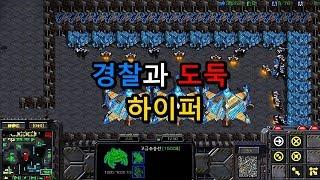 스타크래프트 리마스터 유즈맵 [경찰과 도둑:하이퍼] Police vs Thief(Starcraft Remastered use map)