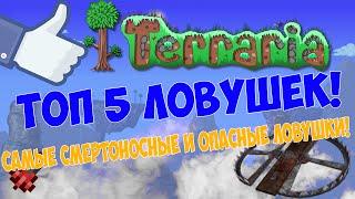 ТОП 5 СМЕРТОНОСНЫХ ЛОВУШЕК В ТЕРРАРИИ! Terraria ловушки!
