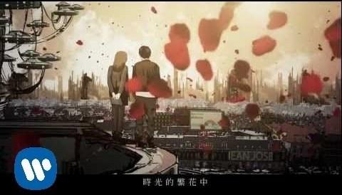 Download Music 林俊傑 JJ Lin - 修煉愛情 Practice Love (華納official 高畫質HD官方完整版MV)