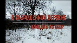 В заброшенную деревню \ 12 000 заброшенных \ Интересные находки из СССР