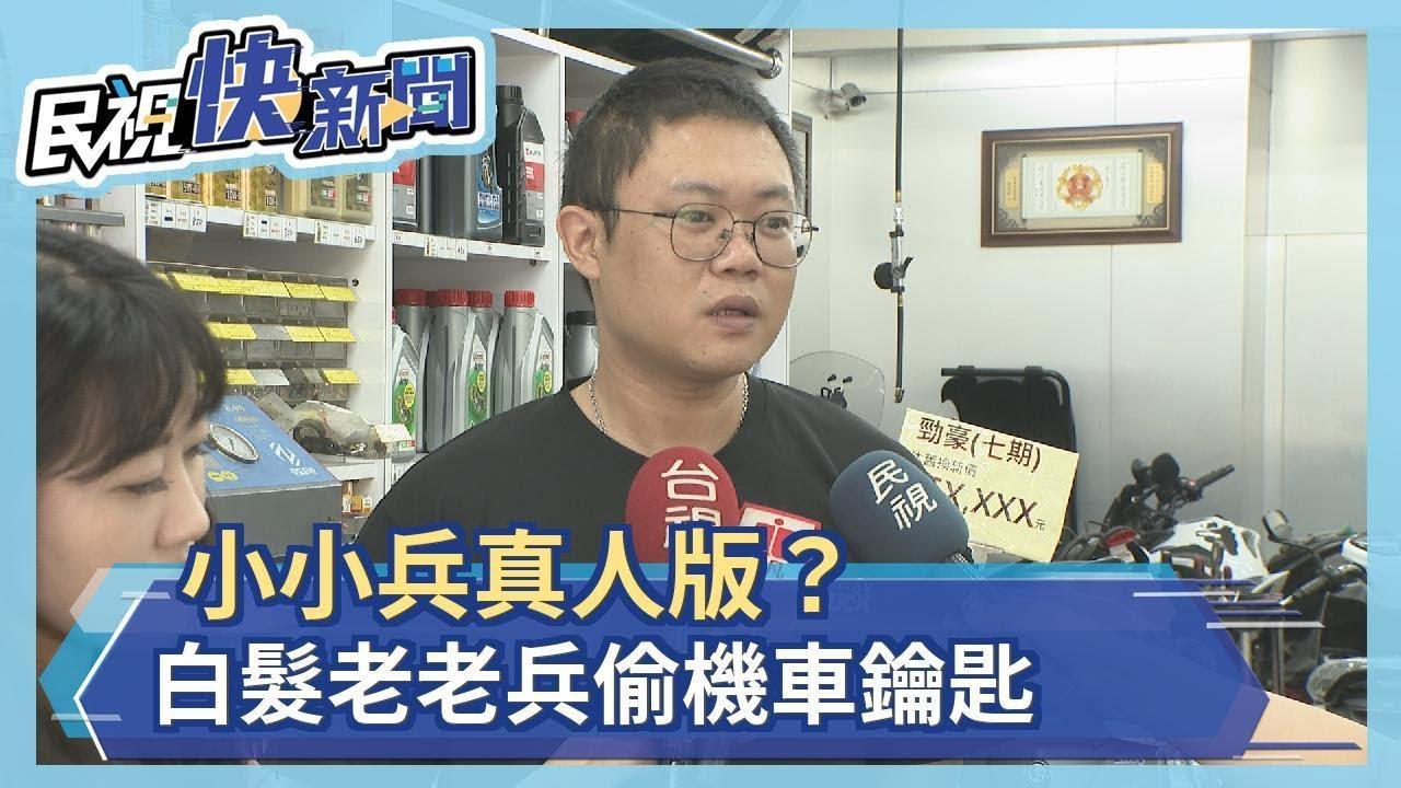 車行機車鑰匙失竊 業者調畫面赫見老年版「小小兵」-民視新聞(iLikeEdit 我的讚新聞)
