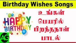 How To Create Happy Birthday Song With Name In Tamil Free Download Video MP4 3GP M4A