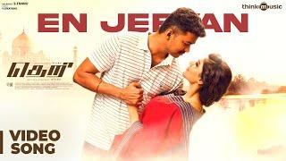 Theri Songs | En Jeevan Official Song | Vijay, Samantha | Atlee | G.V.Prakash Kumar