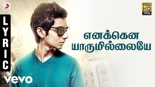 Aakko - Enakenna Yaarum Illaye Lyric | Anirudh Ravichander