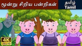 மூன்று சிறிய பன்றிகள் | Three Little Pigs in Tamil | Fairy Tales in Tamil | Tamil Fairy Tales