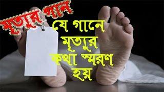 Bangla Islamic Gozol | আমার যেদিন মরন হবে | যে গজল শুনলে মৃত্যুকে স্মরণ হয়ে যায় | Khutbath |