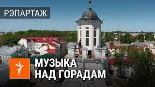 Віцебскі музыка прыдумаў для гораду новую традыцыю