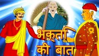 Talk of Devotional stories  अकबर बीरबल की कहानी  भक्ति की बात  बच्चों के लिए हिंदि मे