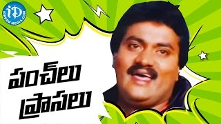 Sunil Back To Back Comedy Punch Dialogues - Best Comedy Scenes