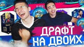 FUT DRAFT НА ДВОИХ feat. RisenHAHA