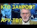 Артемий Троицкий о закрытии ARU TV