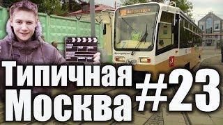 Типичная Москва #23 - Конкурс мастерства водителей трамваев