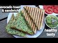 avocado toast recipe   avocado sandwich   अवोकेडो टोस्ट और अवोकेडो सैंडविच   avocado bread toast