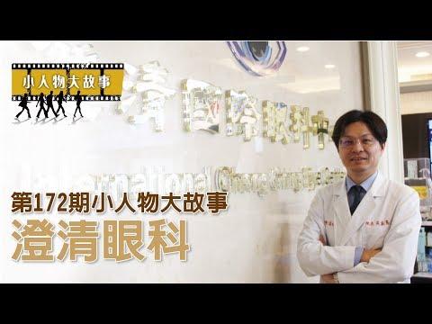 【鮮週報】【第172期】一人診所躋身百人規模 高雄澄清眼科續朝複合式門診中心邁進