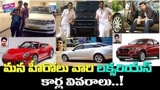 Tollywood Heroes Luxury Cars | Prabhas | Nagarjuna | Akhil | Naga Chaitanya | YOYO Cine Talkies