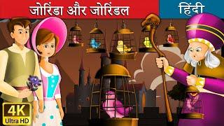 जोरिंडा और जोरिंडल   Jorinda and Jorindel in Hindi   Kahani   Hindi Fairy Tales