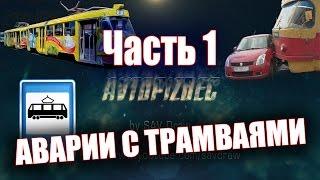 AVTOPIZDEC (101) Аварии с трамваями ч.1 [by SAV Draw]