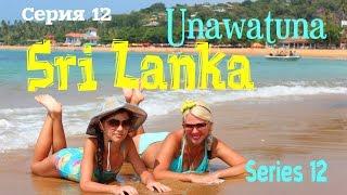 UNAWATUNA BEACH / Sri Lanka / Унаватуна / Шри-Ланка / Самый красивый пляж
