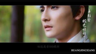 170303 黄靖翔《三生三世之执迷 第二世今夕何夕》饭制作MV Huang Jing Xiang Fan's Making MV