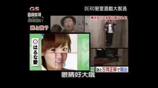 DERO密室游戏大脱逃第13集