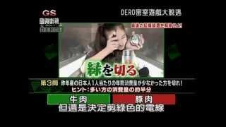 DERO密室游戏大脱逃第14集