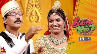 தில்லு முல்லு   Thillu Mullu   Episode 12   16th October 2019   Comedy Show   Kalaignar TV