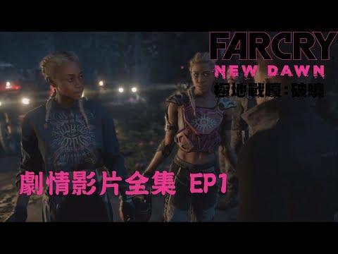 【討論】Far Cry New Dawn 劇情影片全集+感想 @極地戰嚎 哈啦板 - 巴哈姆特