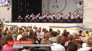 Урочистості до Дня державного прапора тривають у середмісті Києва