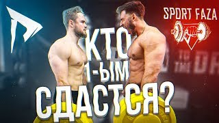 Войтенко ПРОТИВ Мокшина (RD vs SportFaza)
