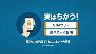 実は違う SIMフリーとSIMロック解除