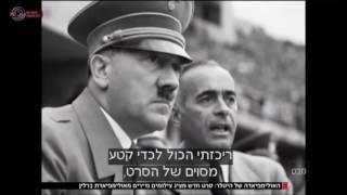 מבט - סרט חדש חושף חומרים נדירים מאולימפיאדת ברלין