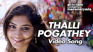 Thalli Pogathey - Song | Achcham Yenbadhu Madamaiyada | A R Rahman | STR | Gautham