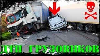 Жёсткие и смертельные аварии и ДТП.ЖЕСТЬ!!!!!