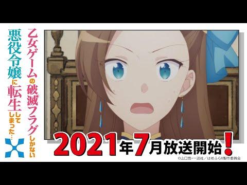 TVアニメ「乙女ゲームの破滅フラグしかない悪役令嬢に転生してしまった…X」ティザーPV/第2期・2021年7月放送決定!