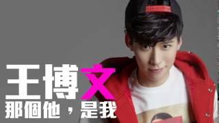 [JOY RICH] [新歌] 王博文 - 那個他,是我(完整發行版)
