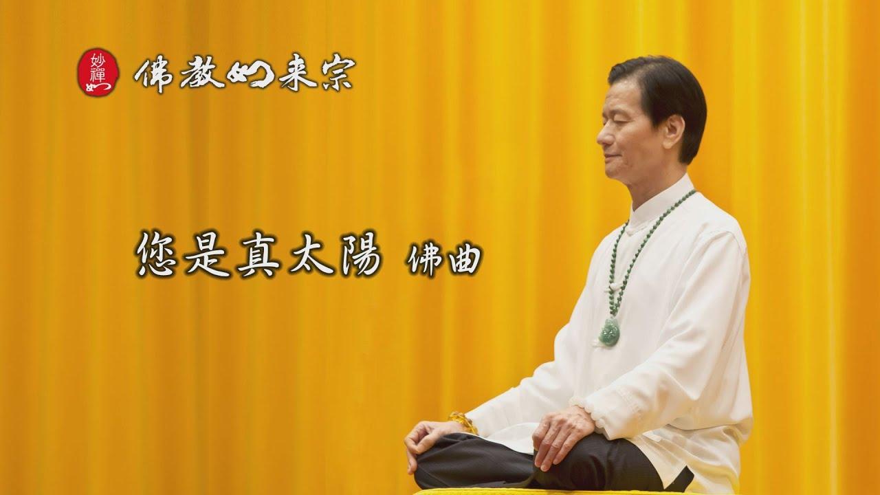 佛教如來宗 佛曲 - 您是真太陽 MV - YouTube