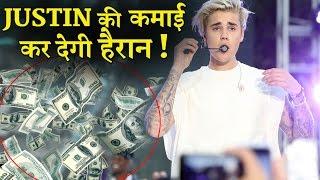 You will be amazed by Justin Bieber's Income   जस्टिन की कमाई हैरान कर देगी !