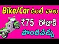 Get 75 rupees daily | latest cashback offer phonepe | phonepe petrol offers