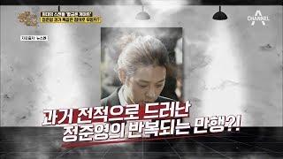 '정준영 불법 촬영' 과거 똑같은 혐의로 무혐의?! 범죄 행각의 진실은? l 풍문으로 들었쇼 180회