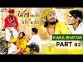 काका भतीजा कॉमेडी || जैसी करनी वैसी भरनी || Kaka Bhatija Comedy Part 43 || PRG MUSIC 2019