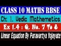 Ex 1.4 Q. No. 7 & 8 Ch 1 Vedic Ganit Class 10 Maths Rbse Linear Equation By Paravartya Yojayate
