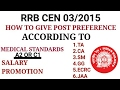 RRB NTPC || HOW TO GIVE POST PREFERENCE || MEDICAL STANDARD || CEN 03/2015