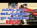 ഇന്ത്യൻ ബൈക്ക് സങ്കൽപങ്ങൾക്ക് ചിറക് നൽകിയ അവതാരം. | Yamaha RD350 Facts - History - Racing