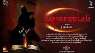″வஜ்ரகாண்டகம் ″   Tamil Short Film   Naalaiya Iyakkunar   Epi 11   Kalaignar TV