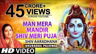 Man Mera Mandir Shiv Meri Puja Shiv Bhajan By Anuradha Paudwal [Full Song] I Shiv Aradhana