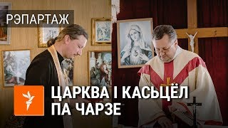 Каталікі і праваслаўныя моляцца па чарзе / Католики и православные молятся по очереди